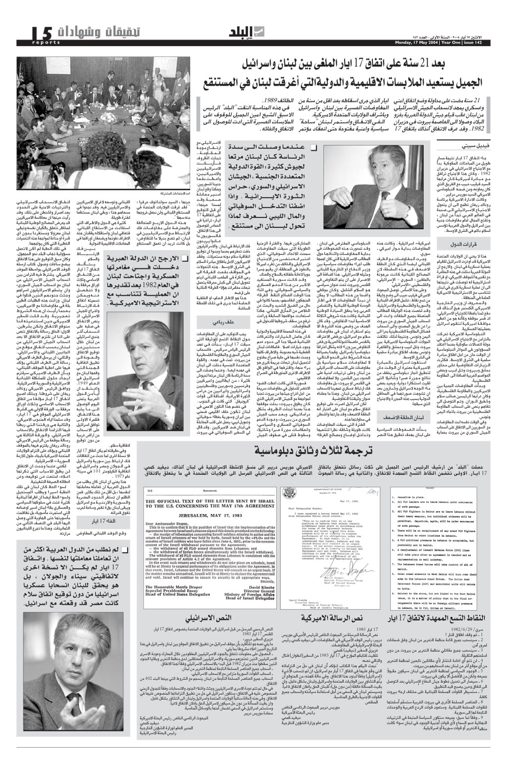 Al Balad Newspaper